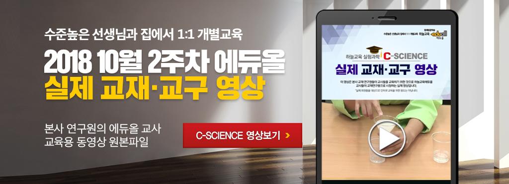 C-SCIENCE