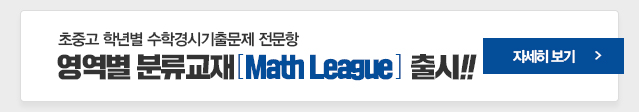 MATH LEAGUE