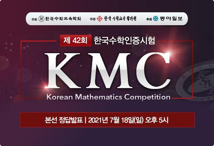 KMC본선정답발표