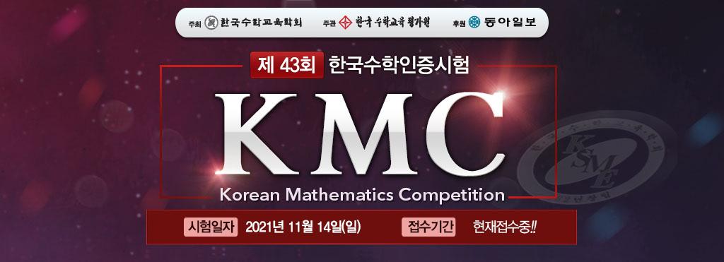 KMC경시대회