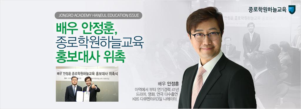 배우 안정훈 종로학원하늘교육 홍보대사 위촉식